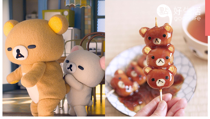 超可愛!沒想過Rilakkuma鬆弛熊也可以變成日式糰子,根本不捨得吃!