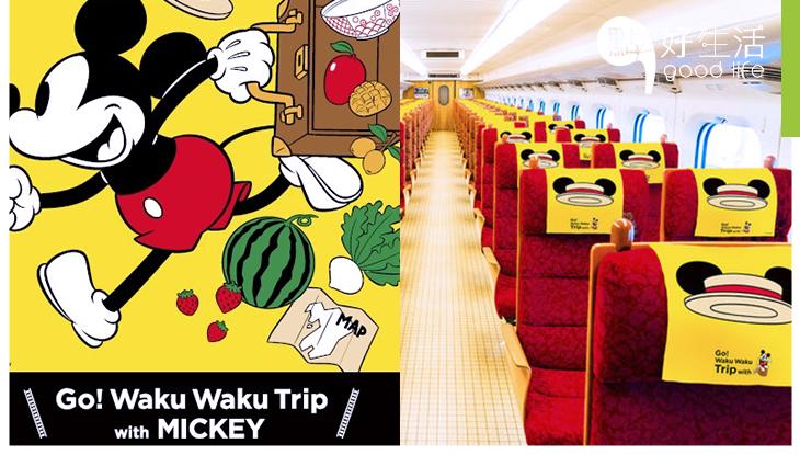 太可愛了!日本九州新幹線「米奇列車」即將登場,以後遊走博多和鹿兒島更有樂趣!