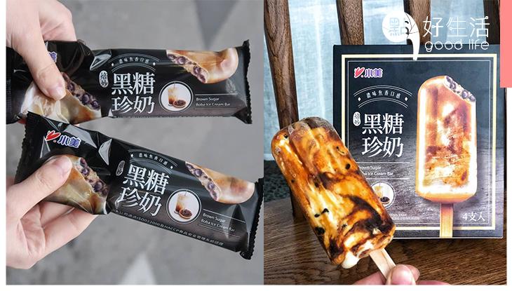 召喚所有珍奶控!台灣推出黑糖珍珠奶茶味雪條,Q彈珍珠滿足口癮!