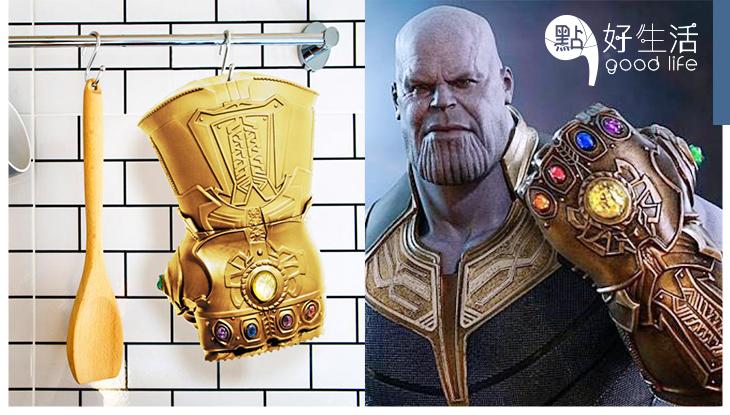 我要一統天下!復仇者「無限手套肉鬆錘」秒變 Thanos!戴上立即統治…廚房!