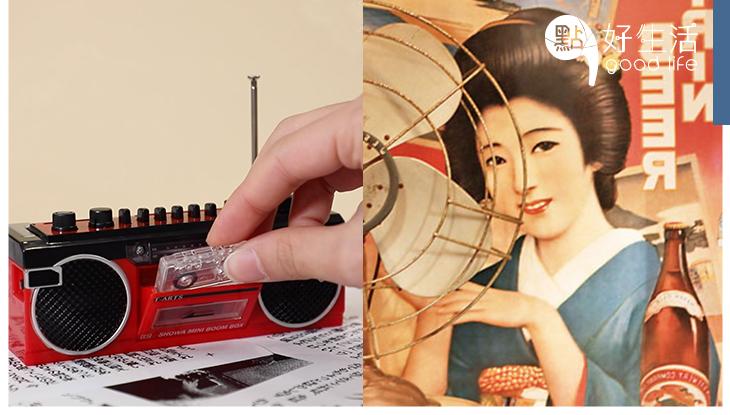 日本Taraka Tomy 向50年代致敬:推出「昭和玩具系列」懷舊小家電,具實用功能也充滿娛樂性!