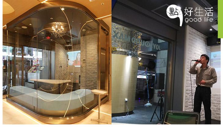【我睇咗啲乜嘢】日本京都透明開放式K房 免費輪流唱、員工伴舞!心口有個勇字就去吧