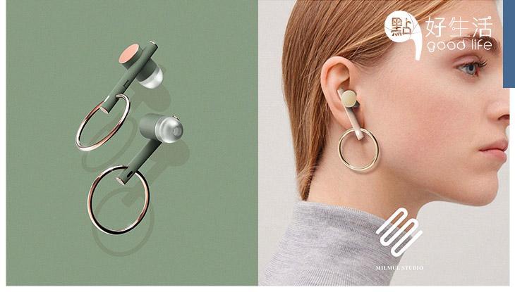 耳環 + 無線藍牙耳機完美融合 韓國設計師將大家最期待的時尚科技產品做出來了