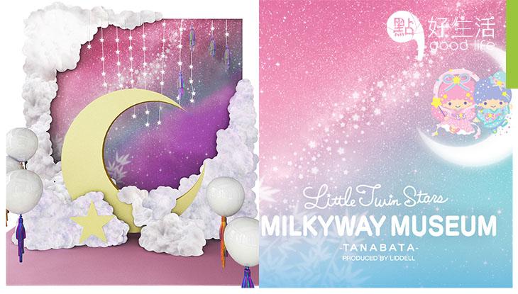 360度體驗Kiki Lala粉色系世界!超夢幻星星許願樹 東京 Little Twin Stars 銀河博物館6月底開幕