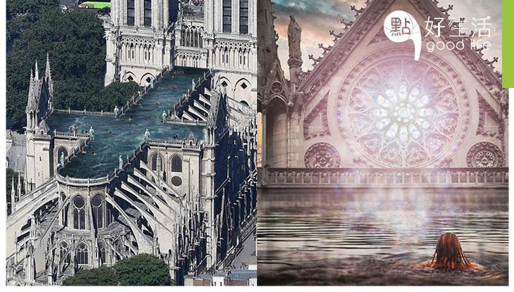 【我睇咗啲乜嘢】巴黎聖母院重建成游泳池? 邊游水邊飽覽巴黎景色!直接放棄重建尖塔更好?