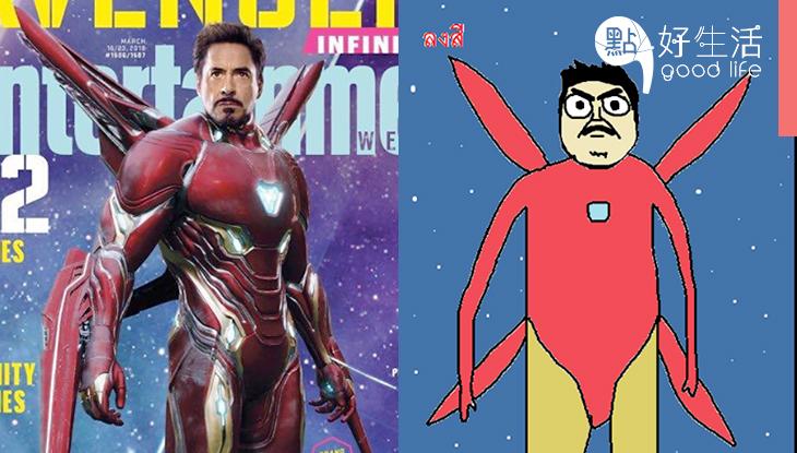 「壞咗嘅Avengers」泰國畫家把Marvel英雄畫到零殺傷力!這些英雄們的形象竟然變成這樣?