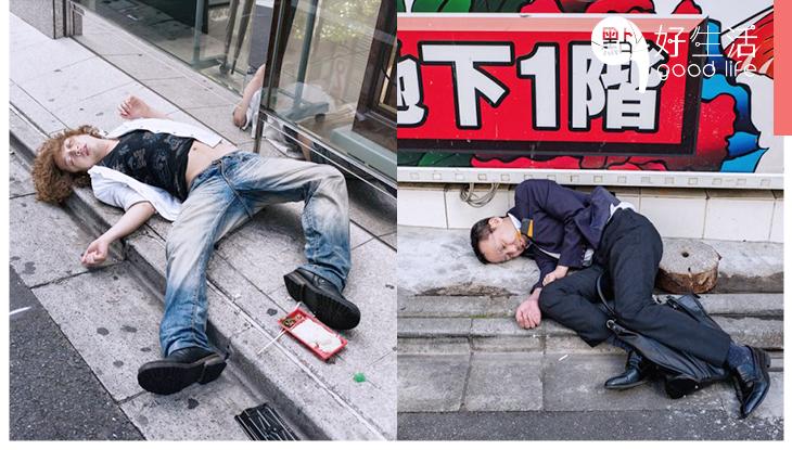 街頭死屍不罕見!日本有個潛在文化?早上看到「醉酒睡街」根本就是平凡不怪的事!