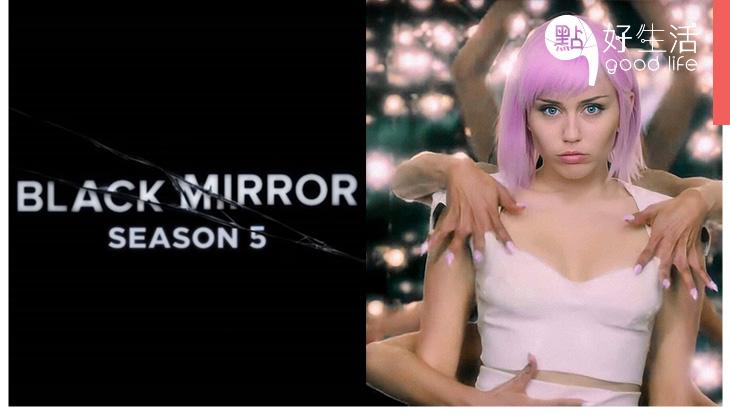 Netflix 神劇 Black Mirror 第5季預告片搶先出現 Miley Cyrus及復仇者聯盟成員! 黑鏡第5季鐵定 6月5日