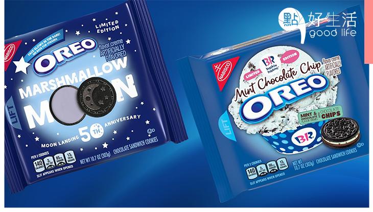 召喚 Oreo 粉絲!今個夏季新推 5 款口味,竟然包括「月球味」?