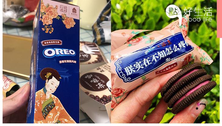 朕要吃茶點?北京故宮推出6款限定口味Oreo,古典風包裝配地道口味超吸引!