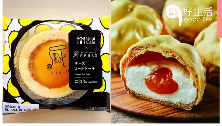 PABLO帶來的芝士革命!最新兩款芝士產品即日起日本Lawson限量發售,還不去搶嗎?