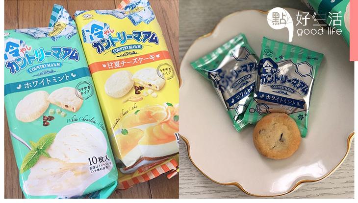 顛覆你對曲奇的印象!日本推出夏日限定「冷曲奇」,冷藏30分鐘才是最佳食法!