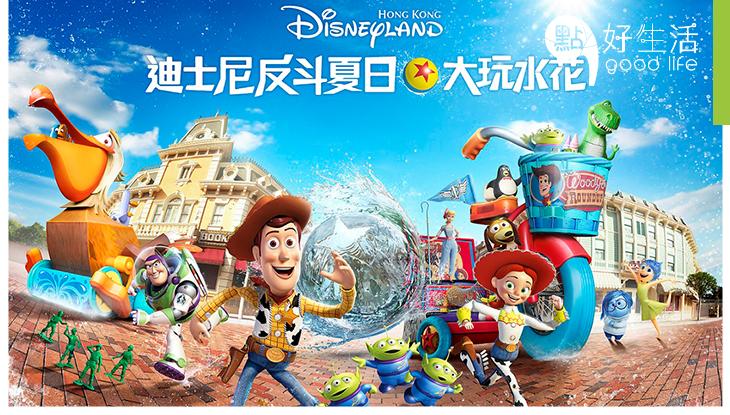 【暑假必去】香港迪士尼樂園再推「夏日水花派對」,叫齊一班《反斗奇兵4》和Pixar成員同你一齊放電 !