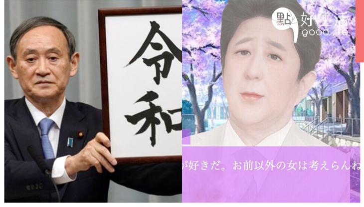 踏入令和時代:日本網民創意爆燈,創立「戀愛模擬遊戲」跟安倍晉三首相談一場戀愛!
