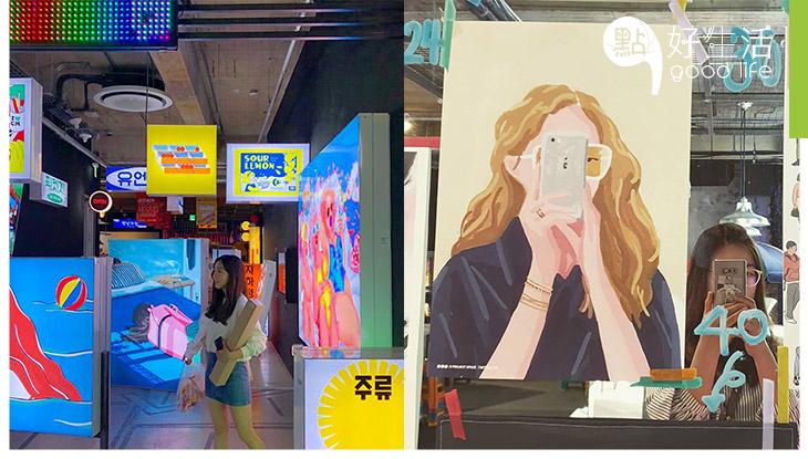 【免費入場】每個角落都是潮人打卡點! 韓國漢南洞 超市概念的藝術展?