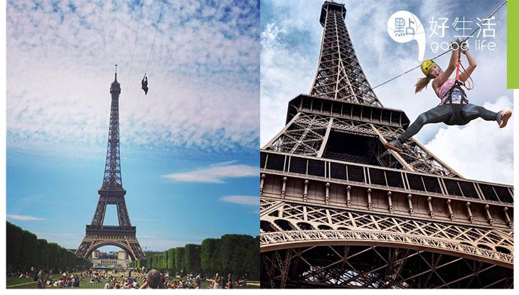 【期間限定】巴黎鐵塔推免費高空滑索 115米高空俯衝體驗!1分鐘完成