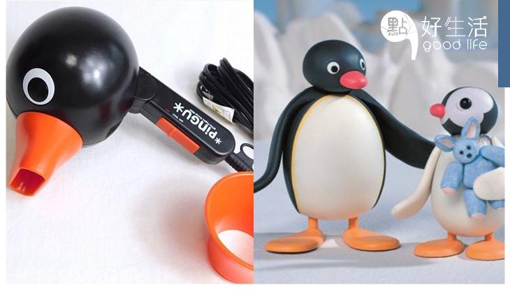 日本賣成絕版、韓國爆紅「Pingu 風筒」根本神還原企鵝家族,一眾童年回憶引起搶購潮!