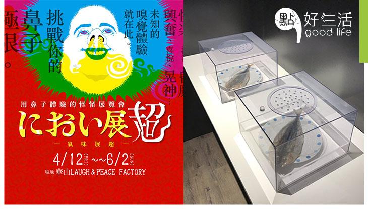 【我睇咗啲乜嘢】夠膽聞宅男味、臭狐味嗎? 台灣展覽挑戰你嗅覺極限 臭味香味怪味大匯集!