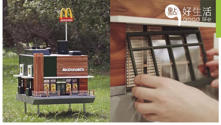 全球最細麥當勞於瑞典開業! 但接待的不是人,竟是…… 你也會想參觀一趟嗎?