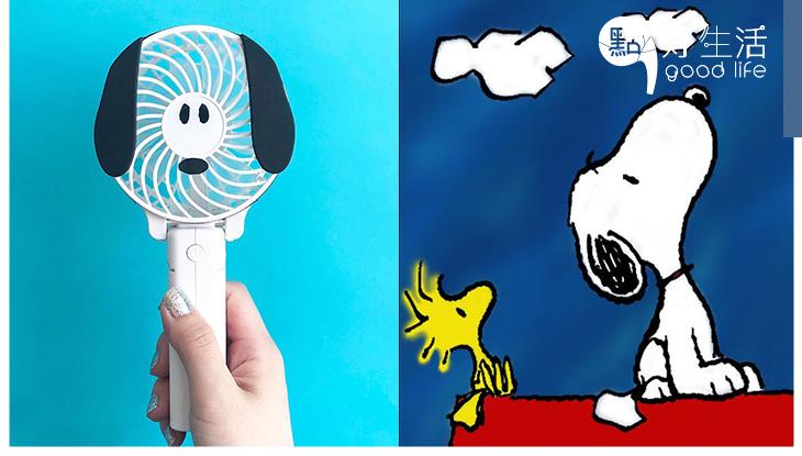 日本超萌Snoopy 周邊產品大賣,最快被搶光的是小風扇!