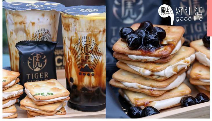 不要錯過!人氣老虎堂專賣新品「黑糖厚夾心」口感超滿足,甜鹹配合度近乎完美!