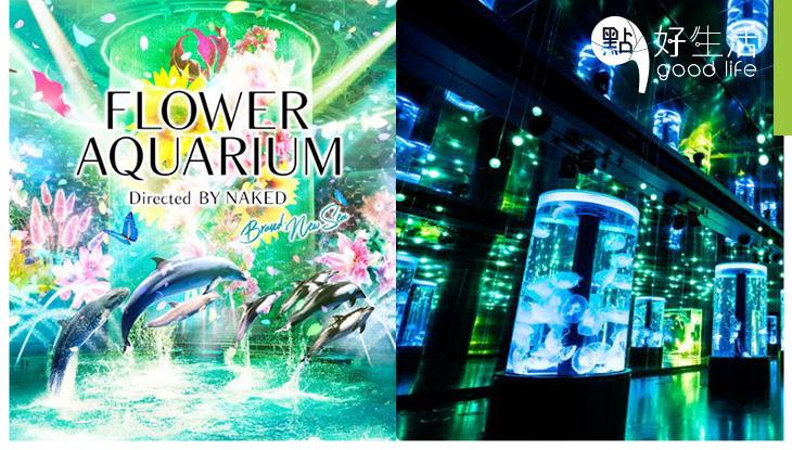 東京夢幻水族館Maxell Aqua Park品川 初夏限定花卉主題 館內秒變夢幻少女風!