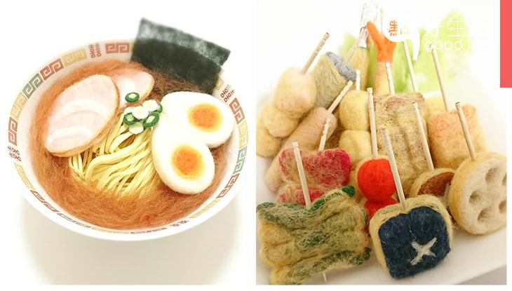 羊毛氈並非只有動物!日本手藝達人戳出超像真食物,每件作品都幾可亂真得叫人感到肚子餓!