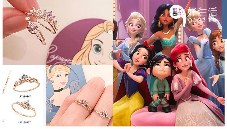 當公主不是夢!韓國人氣首飾 LLOYD推「迪士尼公主戒指」款式都很夢幻,忍不住說:我願意!