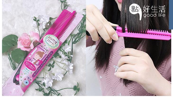 7蚊就做到負離子?日本 DAISO不起眼卻超熱賣「離子直髮梳」竟可秒變順滑直髮,以後不用做爆炸頭!