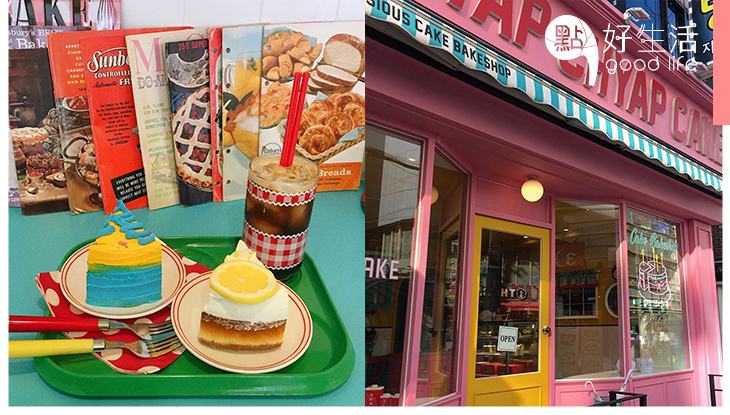 【旅行Chill住食】首爾美式懷舊蛋糕店,彩色復古場景仿如置身80年代的美國!