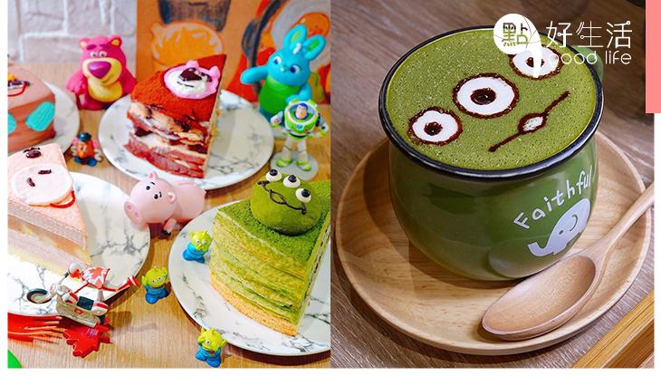 【旅行Chill住食】承接Toy Story潮流,台灣Café推出反斗奇兵造型千層蛋糕,可愛到不願放入口!