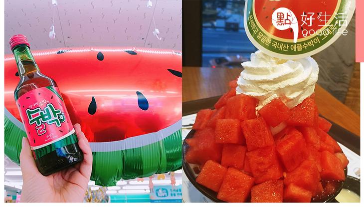 夏天真正的主角!韓國力推各款西瓜產品,燒酒、汽水、刨冰通通都是西瓜味,極致透心涼!