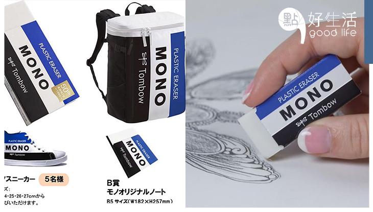很想回到學生的年代!日本蜻蜓牌推「MONO擦膠系列」慶50周年,看到擦膠腦海都是滿滿的回憶!