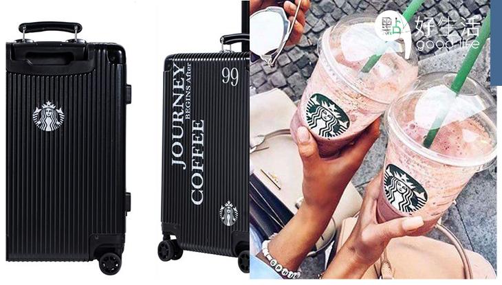 Starbucks粉絲又要破財了!台灣Starbucks展推周邊產品,其中限量「全黑行李箱」個性爆登必收藏!