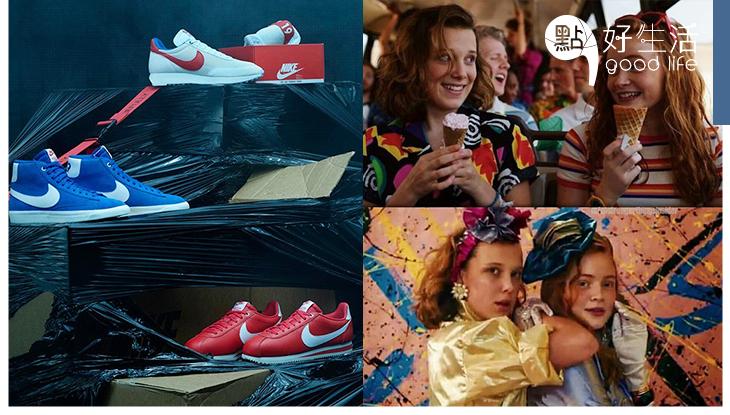 大熱美劇《Stranger Things》跟Nike合作聯乘!粉絲們,不要錯過復古小鎮風,全都是主角們的特色!