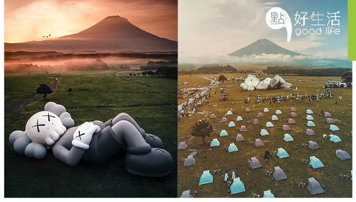 富士山下的40米COMPANION!《KAWS:HOLIDAY》第4站 齊齊露營看美景,Chill到爆!