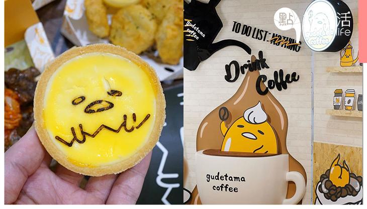 【期間限定】台灣「蛋黃哥不想上班咖啡廳」開幕,今個暑假約定跟蛋黃哥一起耍廢吧!