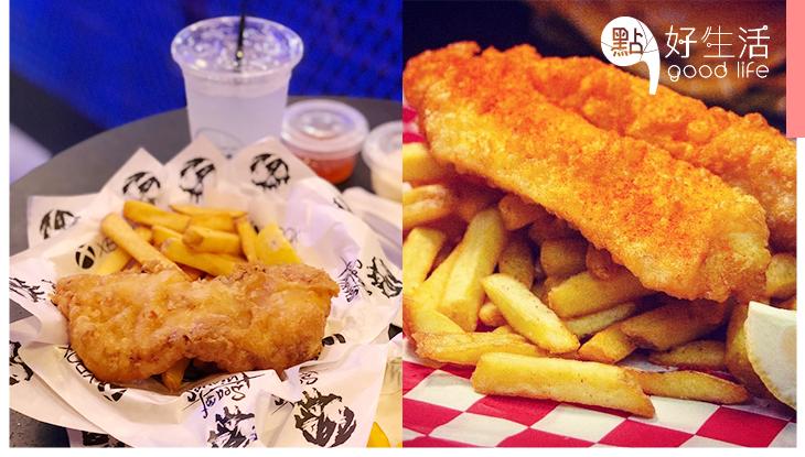【中環美食】蘇豪區高質輕食White Beard Fish n Chip,高度還原英式風味的炸魚薯條!