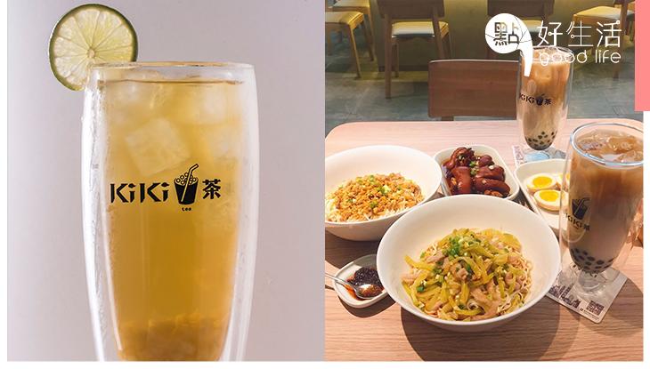 【中環美食】人氣拌麵KiKi麵實體店將於7月下旬登陸香港IFC,同場加映多款特色KiKi茶!