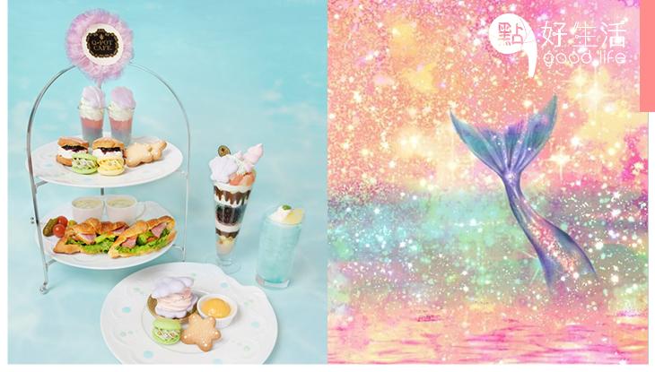 人魚公主必到!Q-pot Café於暑假夢幻推出海洋世界主題tea set,貝殼甜點媲美迪士尼出品!