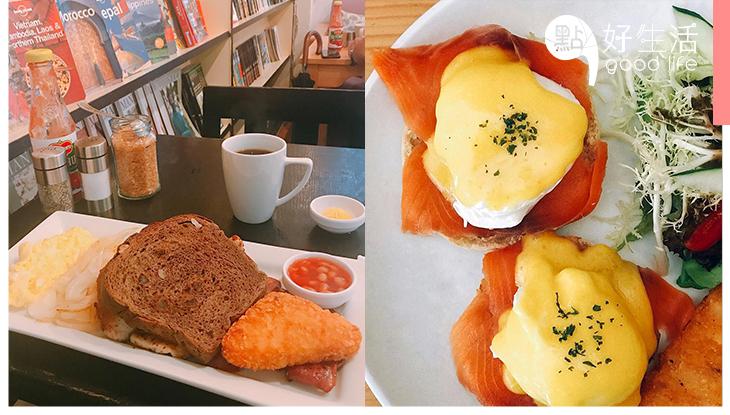 【中環美食】假期懶床後,去Brunch Club悠閒地吃個All day breakfast才算是享受人生!