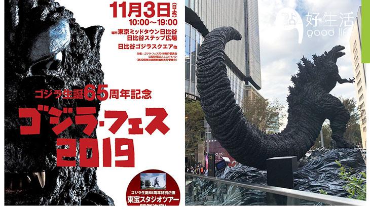 【我睇咗啲乜嘢】誕生65周年!2019日本哥斯拉節 11月3 日東京開幕,一起來野生捕獲哥斯拉吧!