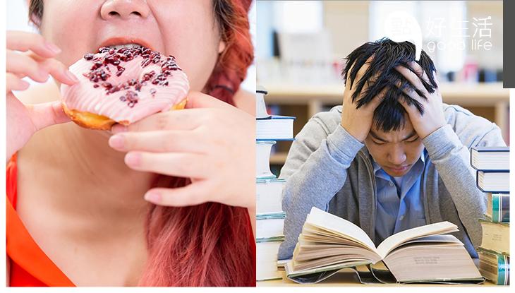 化悲憤為食?長期受壓會增加食慾!幫助自己,不依賴食物舒緩情緒