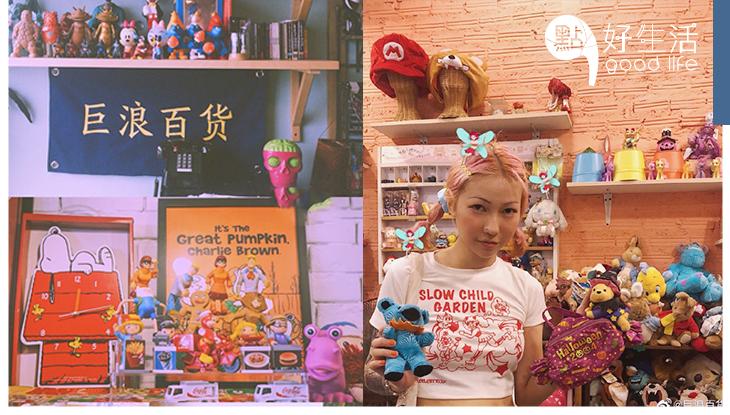 【大灣區必買】深圳網紅推薦「巨浪百貨」充滿復古風古著、玩具雜貨店!