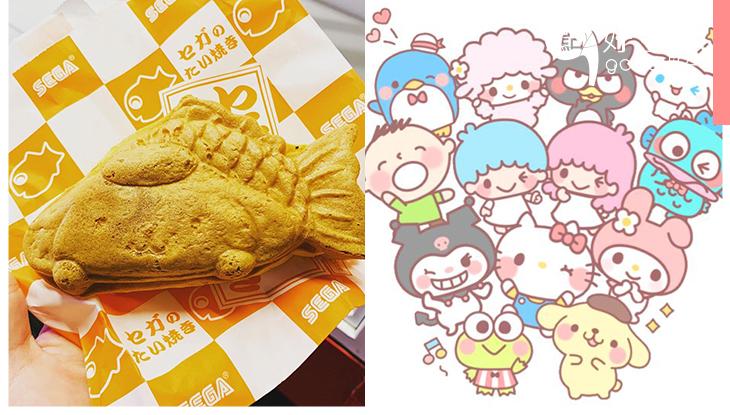 不讓Hello Kitty獨當一面!日本推布丁狗、玉桂狗、蛋黃哥限定造型鯛魚燒,吸引粉絲朝聖!