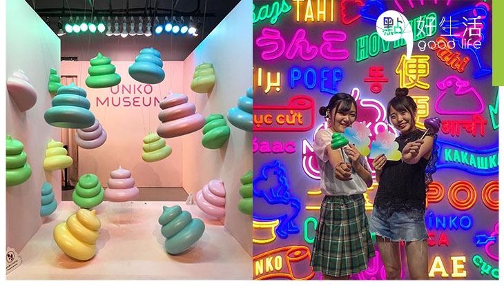 【我睇咗啲乜嘢】便便博物館東京台場開幕! 彩色便便滿天飛!穿過廁所板走入神秘世界?