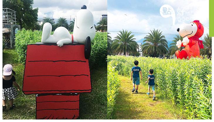 【小朋友初秋放電之選!】台灣Snoopy迷宮探險開幕 拯救史努比大作戰!解開太空尋寶探險任務