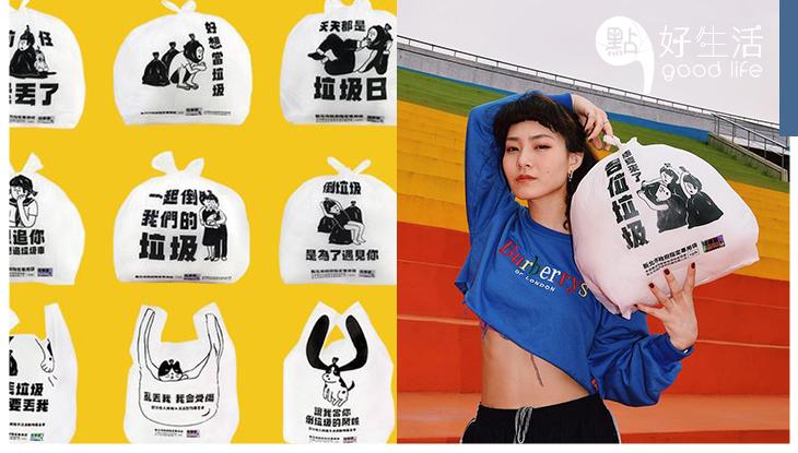 台灣人的浪漫:新北市推出「搞笑環保垃圾袋」天天倒垃圾,也能保護環境!