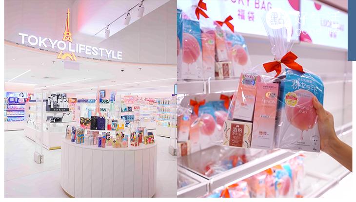 美妝控必敗:日本人氣藥妝店Tokyo Lifestyle 進駐香港,全城必搶限定福袋、逾千款化妝品盡情血拼!