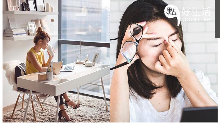 【召喚辦公室一族】5大護眼迷思! 屏幕應比環境更加光?藍光會導致黃斑點病變?